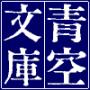 裏ワザ♪青空文庫の短編で読書感想文